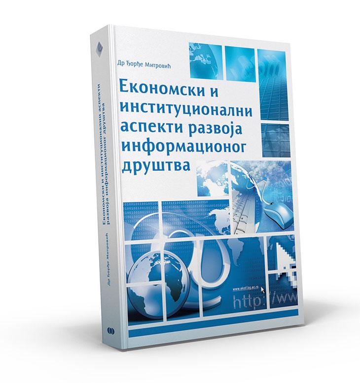 Ђ. Митровић_Економски и институционални аспекти развоја информационог друштва