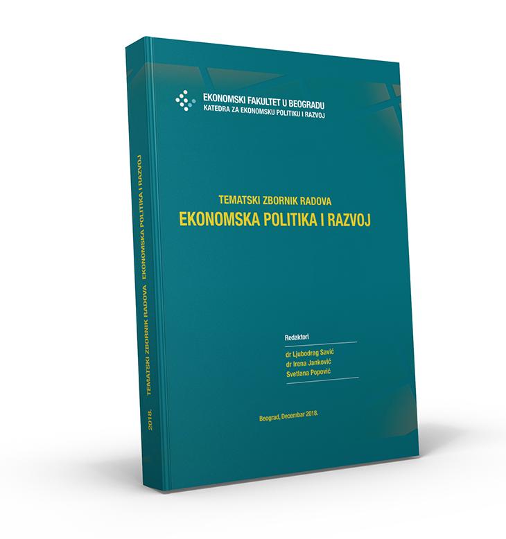 Економска политика и развој 2018