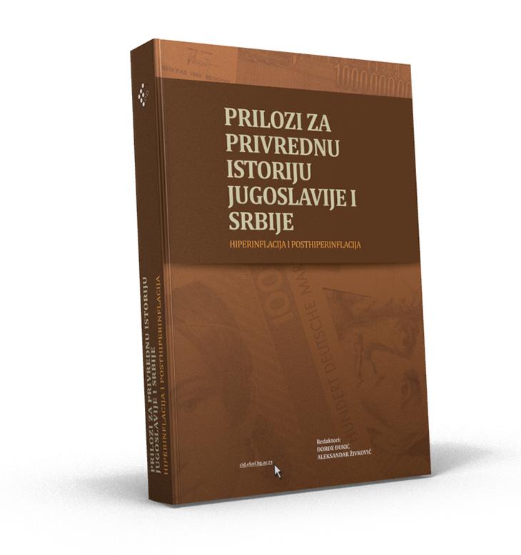 Прилози за привредну историју Југославије и Србије