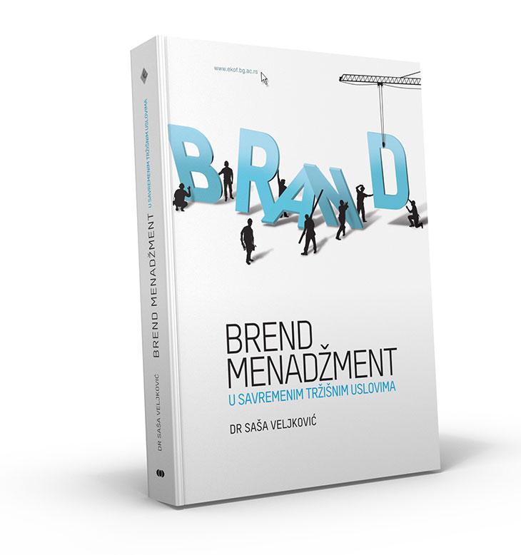 Бренд менаџмент