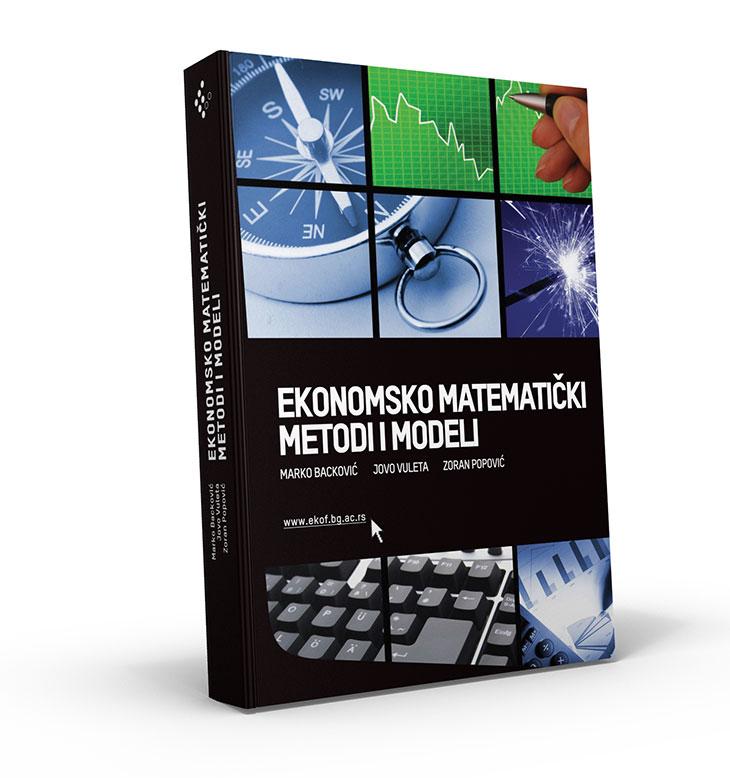 Економско математички методи и модели