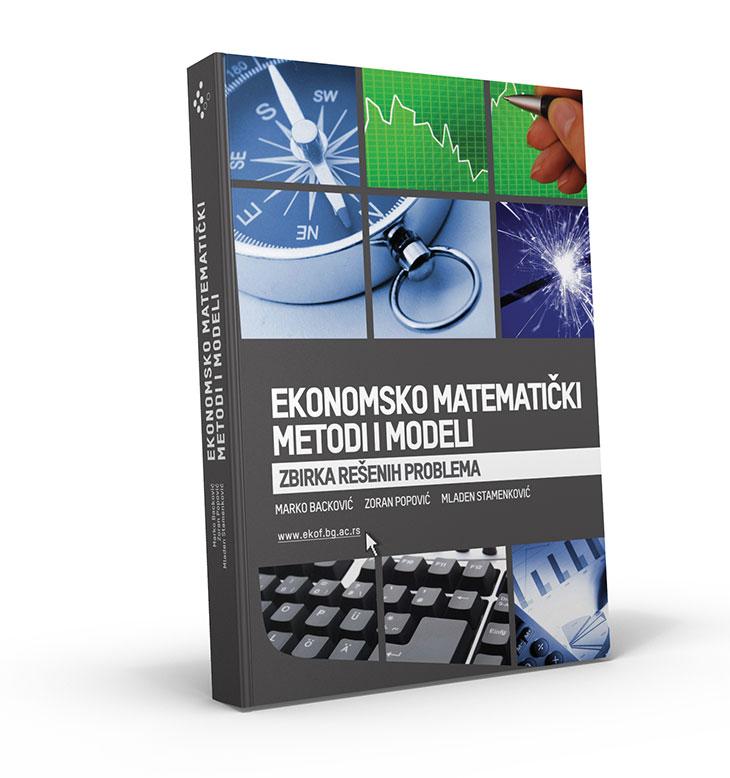 Економско математички методи и модели – Збирка решених проблема