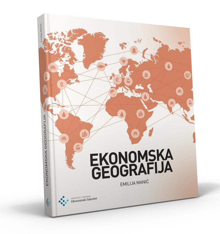 Е. Манић_Економска географија