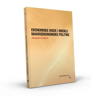 Економске кризе и модели макроекономске политике