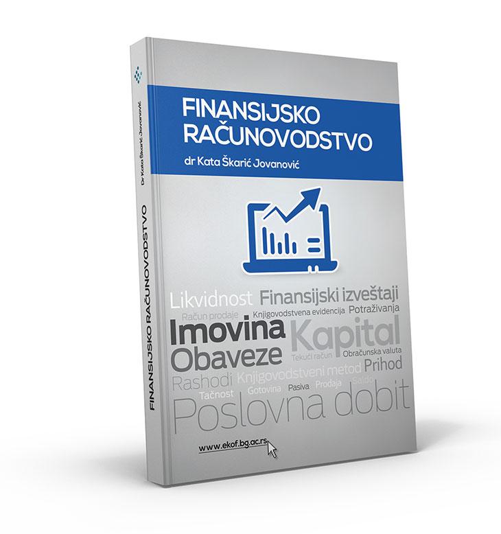 Финансијско рачуноводство