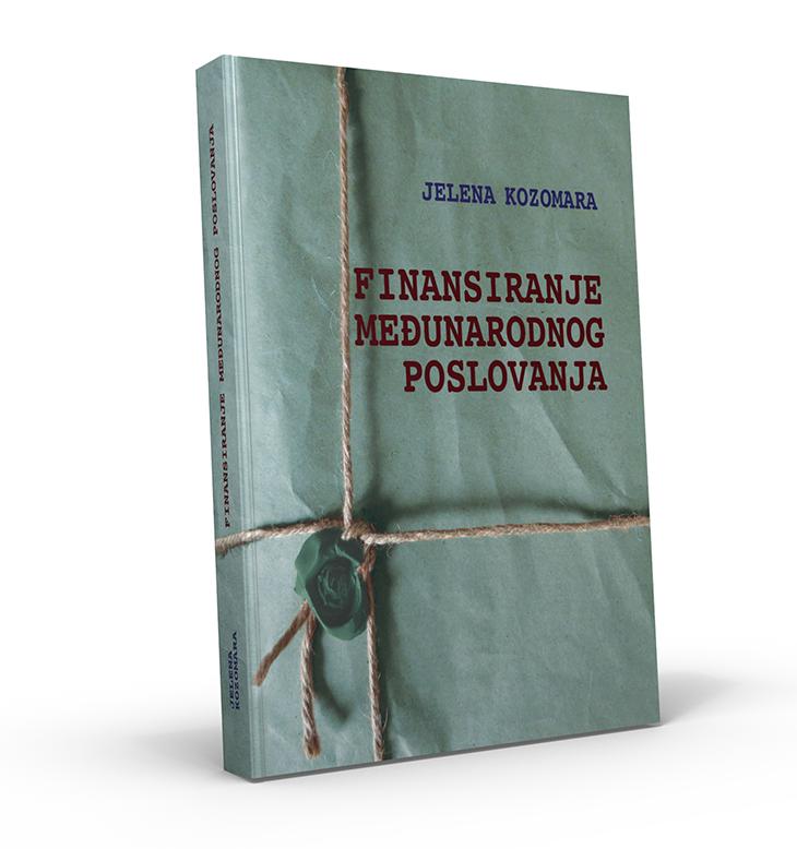 2019_Ј. Козомара_Финансирање међународног пословања