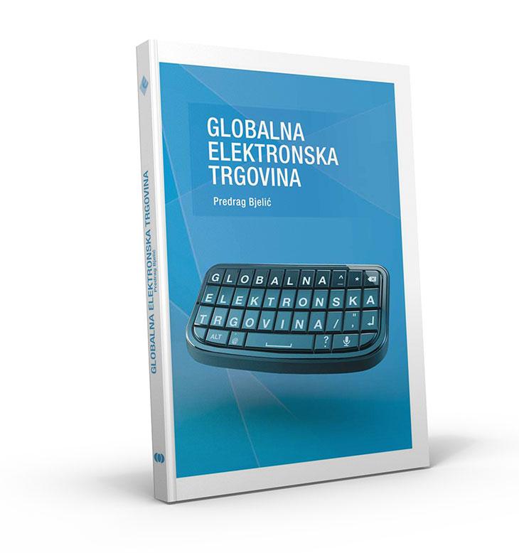 Глобална електронска трговина