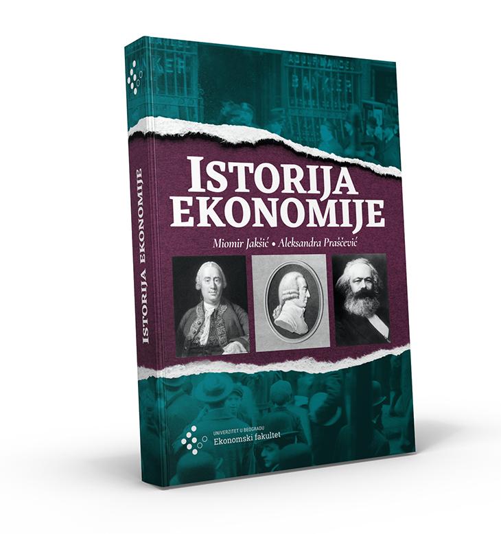 Историја економије