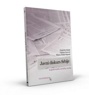 Јавни дискурс Србије