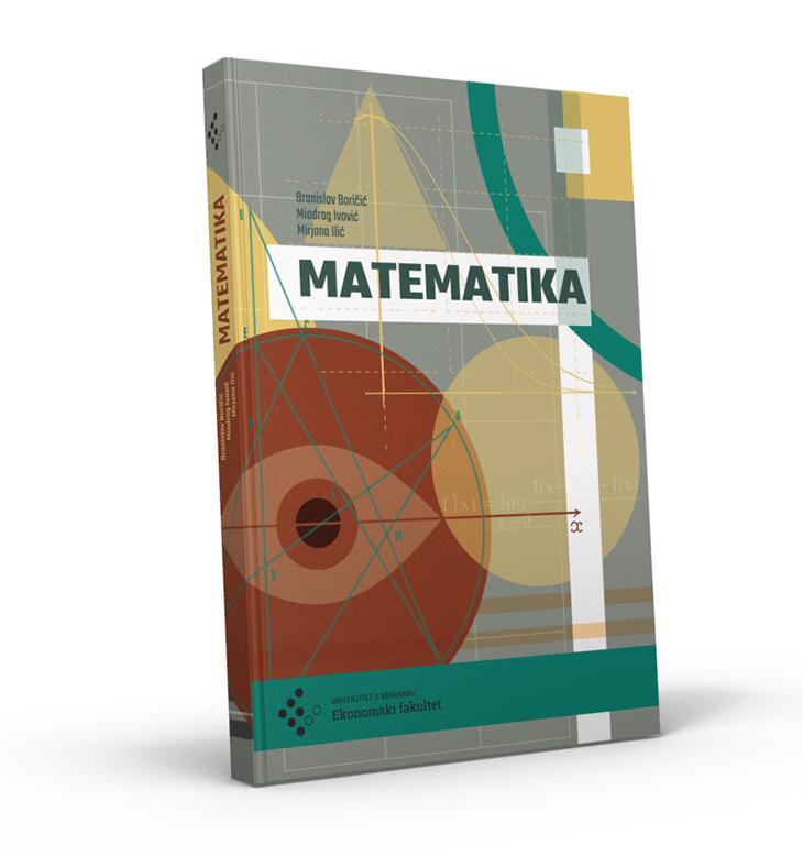 2019_Математика