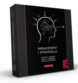Менаџмент и стратегија