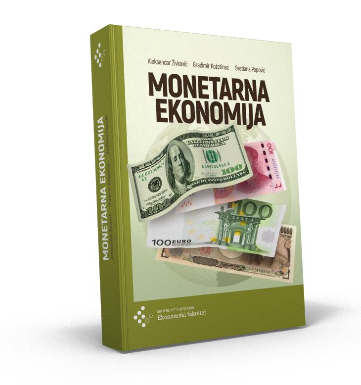 Монетарна економија