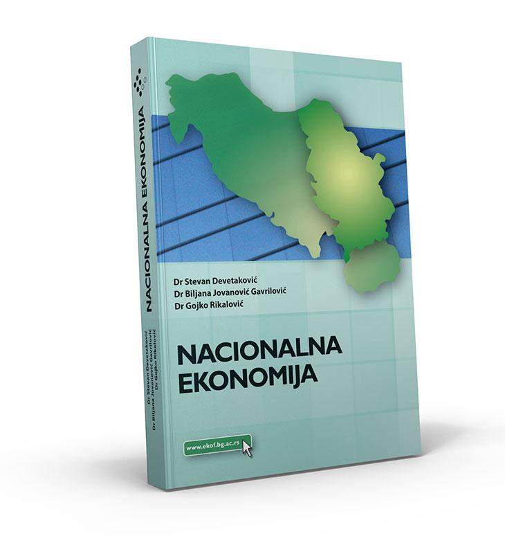 Национална економија