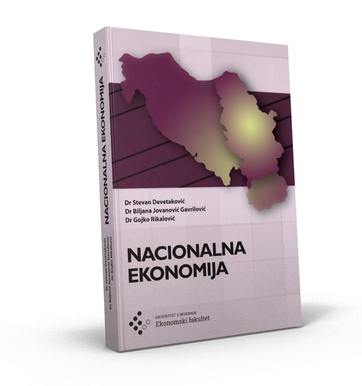 2019_Национална економија