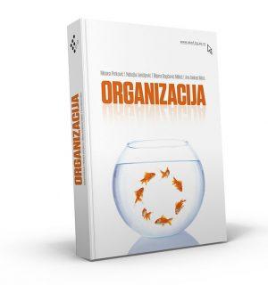 Организација
