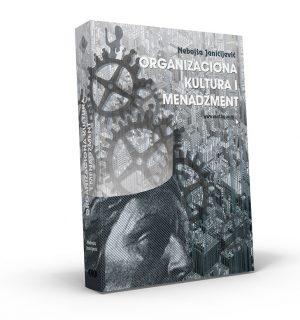 Организациона култура и менаџмент