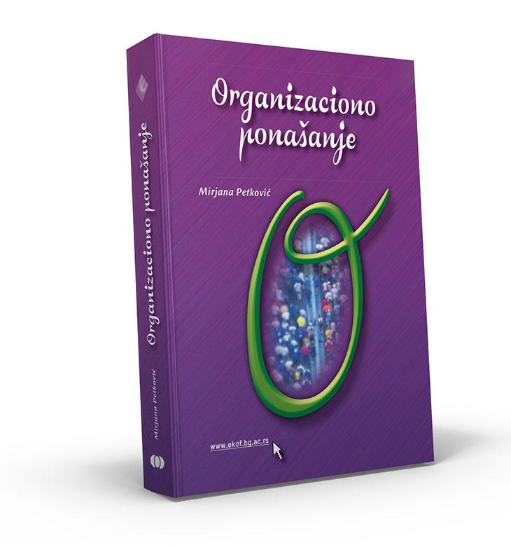 Организационо понашање