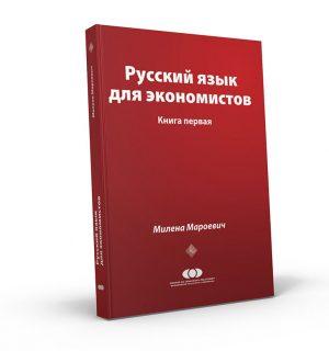 Руски језик за економисте 1