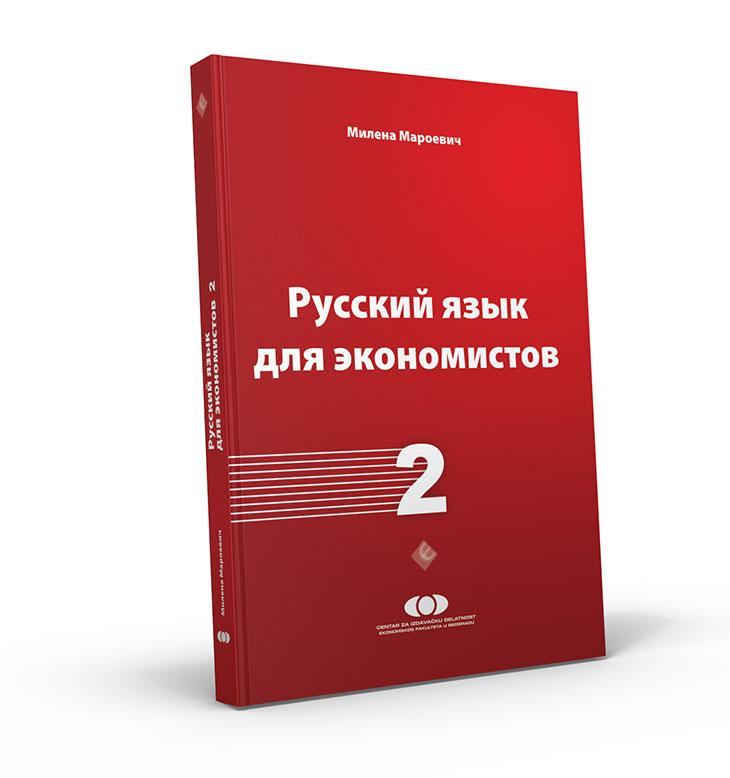 Руски језик за економисте 2