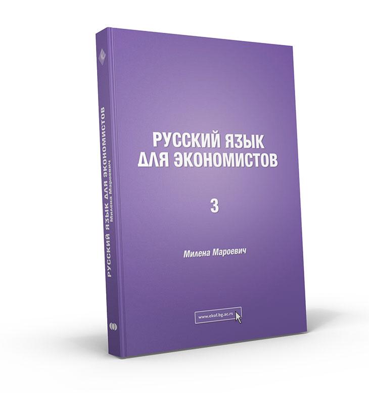 Руски језик за економисте 3