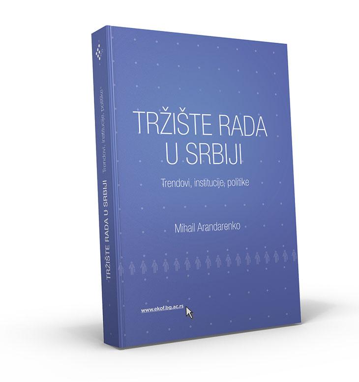М. Арандаренко_Тржиште рада у Србији - Трендови, институције, политике