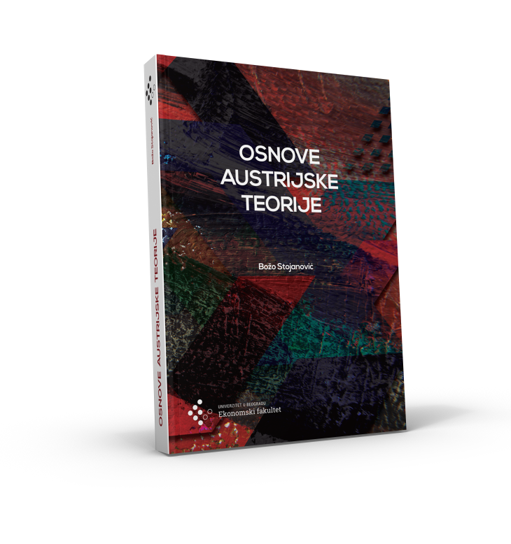 ЦИД_2021_Основе аустријске теорије