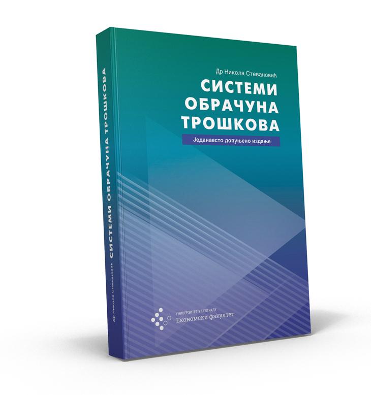 Н. Стевановић_Системи обрачуна трошкова