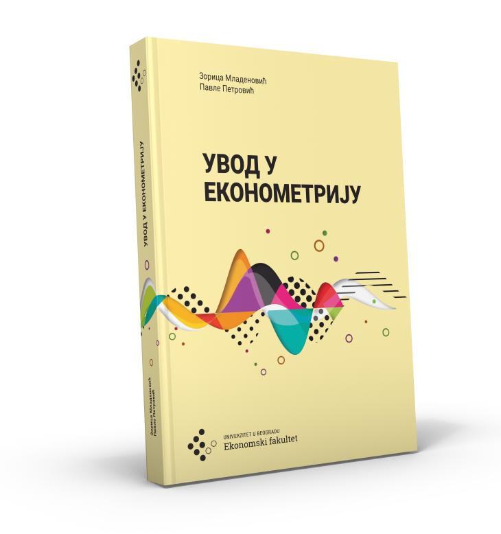 2020_Увод у економетрију