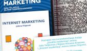 Промоција_Директни маркетинг_Интернет маркетинг_2016