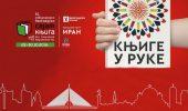 sajam-knjige-beograd-940x560