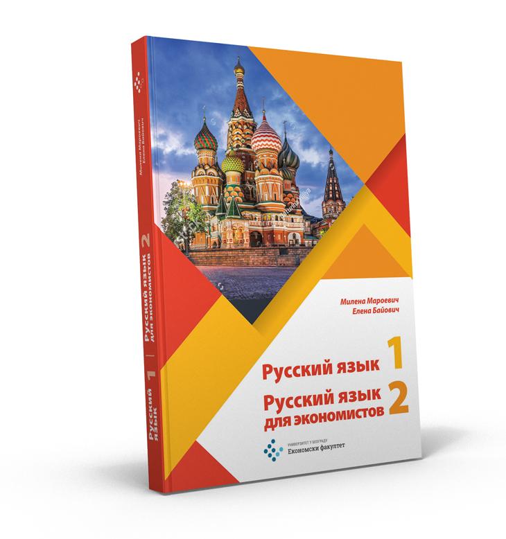 Руски језик 1, Руски језик за економисте 2
