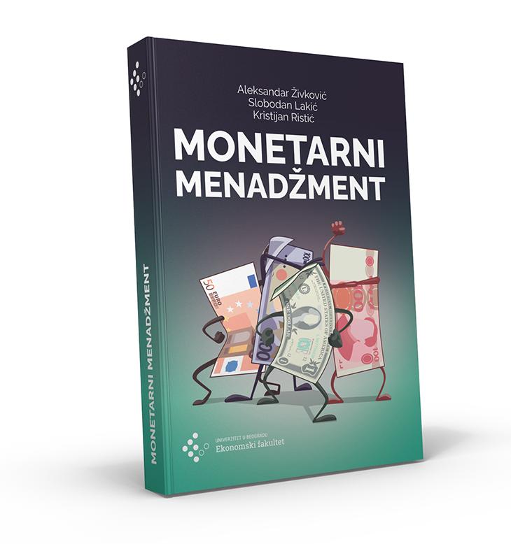 Монетарни менаџмент