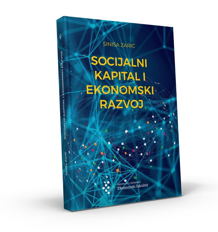 2020_Социјални капитал