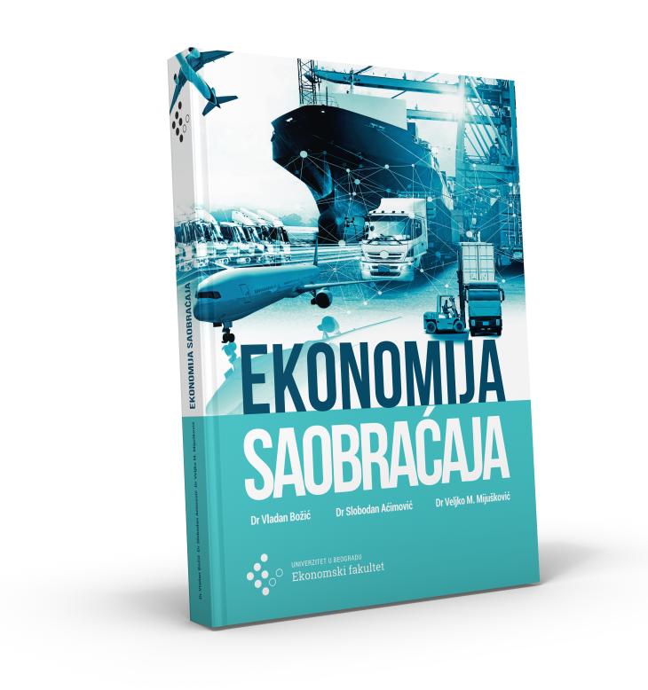 2020_Економија саобраћаја (4. издање)
