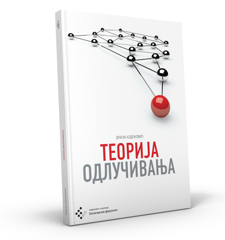 2020_Д. Аздејковић_Теорија одлучивања