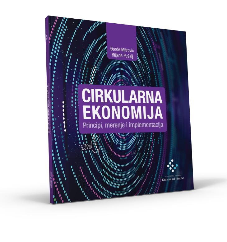 ЦИД 2021_Циркуларна економија - принципи, мерење и имплементација