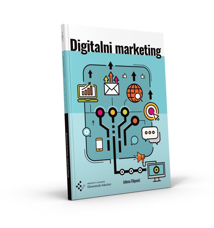 ЦИД 2021_Дигитални маркетинг